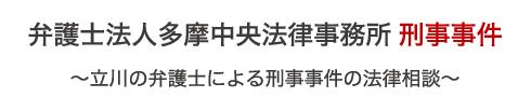 立川・所沢の弁護士による刑事事件の無料法律相談_弁護士法人多摩中央法律事務所
