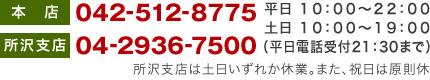 042-512-8775:04-2936-7500電話番号