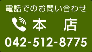 0425128775電話番号リンク