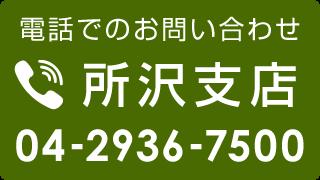 0429367500電話番号リンク